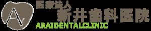医療法人新井歯科医院|大阪市生野区の歯医者・歯科